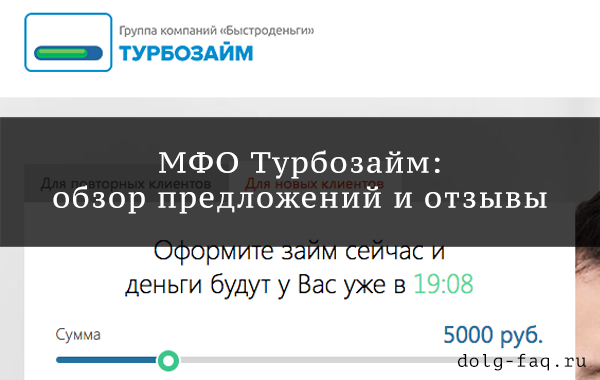Обзор предложений МФО Турбозайм