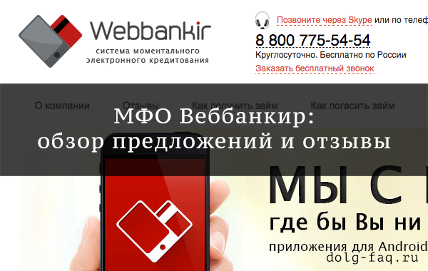 Веббанкир - Онлайн Займ, Условия, Отзывы