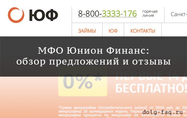 МФО Юнион Финанс: обзор предложений и отзывы