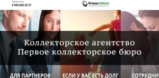 КА ПримоКоллект