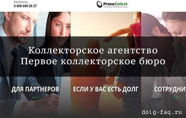 Логотип ООО «Примоколлект» в 2020 году