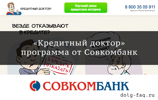 Условия программы Кредитный доктор от банка Совкомбанк