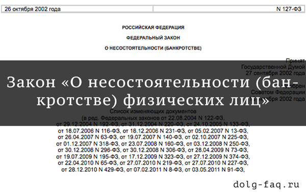 """Особенности ФЗ-127 """"О несостоятельности (банкротстве)"""""""