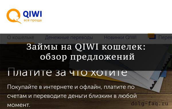 Займы 5000 рублей на qiwi в Москве