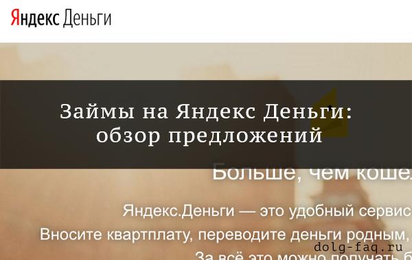 Кто выдает займы на Яндекс Деньги - обзор предложений