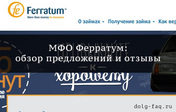 МФО Ферратум: обзор предложений и отзывы