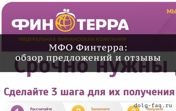 МФО Финтерра: обзор предложений и отзывы