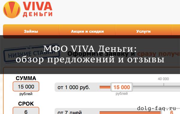 МФО VIVA Деньги: обзор предложений и отзывы