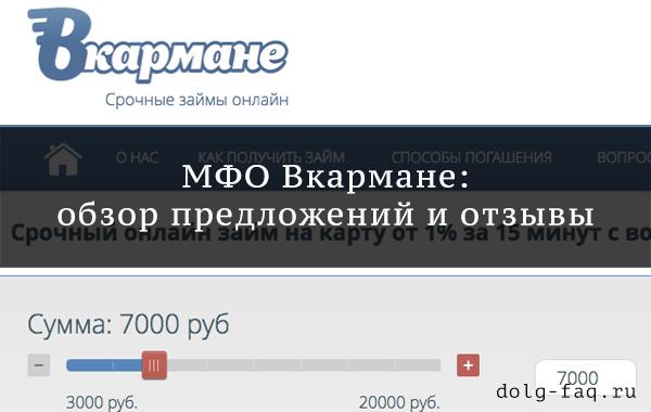 МФО Вкармане: обзор предложений и отзывы