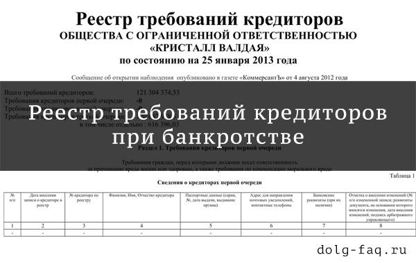 Образец реестра требований кредиторов при банкротстве: как правильно составить