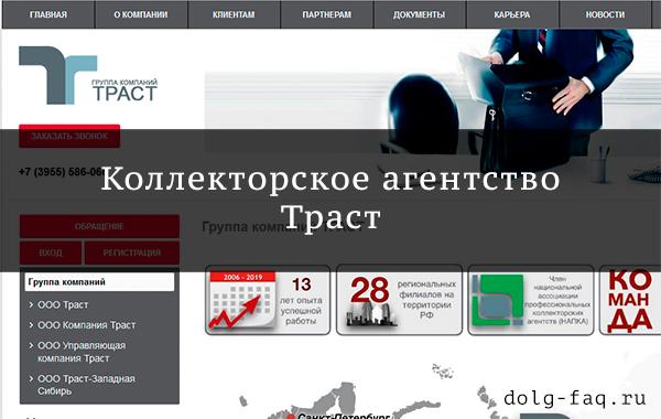Логотип ООО «Траст» в 2021 году