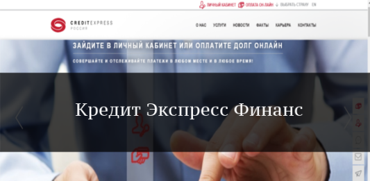 Экспресс Кредит Финанс