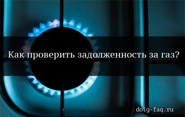 Узнать сумму за газ по лицевому счету