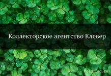 Коллекторское агентство Клевер