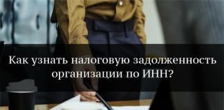 Налоговая задолженность юридического лица по ИНН