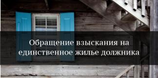 Обращение взыскания на единственное жилье должника