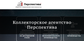 Коллекторское агентство Перспектива