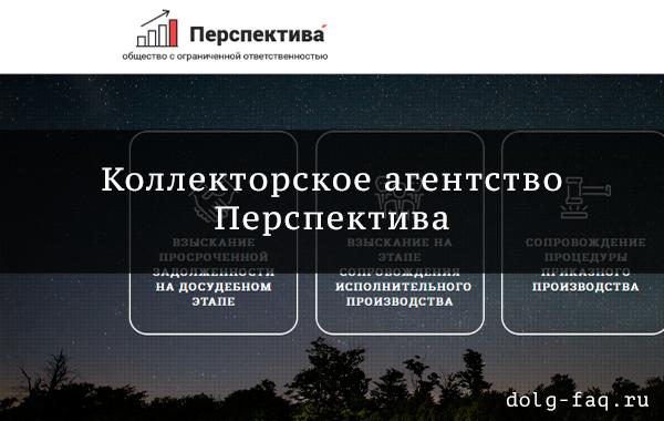 Логотип ООО «ПЕРСПЕКТИВА» в 2020 году