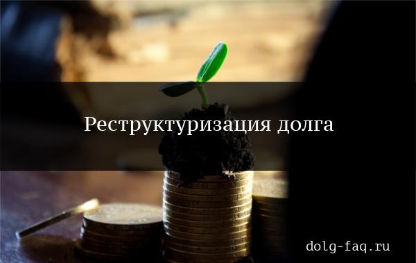 Что такое реструктуризация кредита? Перекредитация кредита в другом банке.