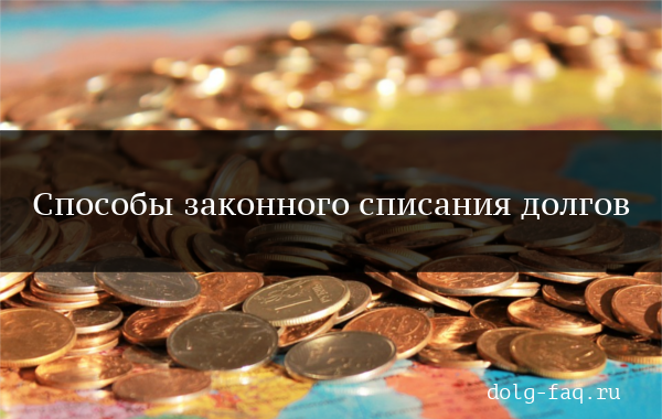 Списание долгов
