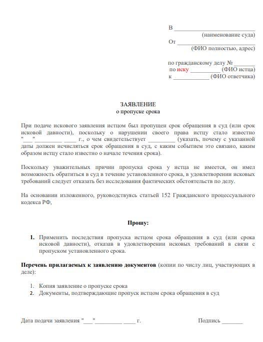 srok-davnosti-po-kreditnoj-zadolzhennosti001