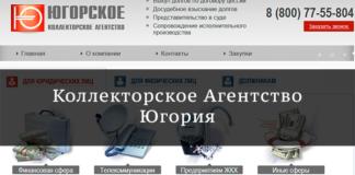 Югорское коллекторское агентство