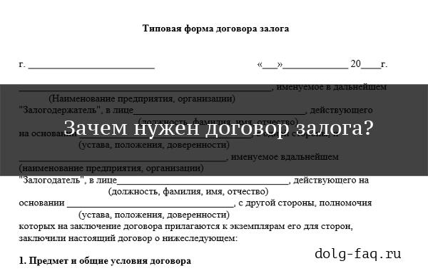 Договор залога (образец)