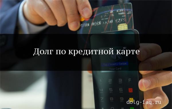 Как узнать задолженность по кредиту – Аукционы и торги по банкротству