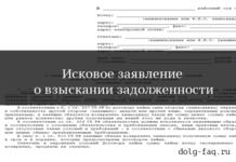 Исковое заявление о взыскании долга