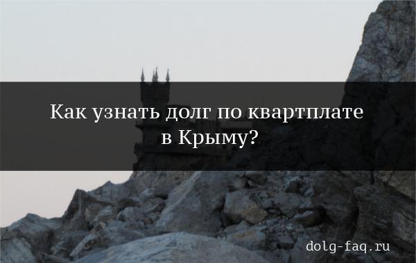 Задолженность по услугам ЖКХ в Крыму