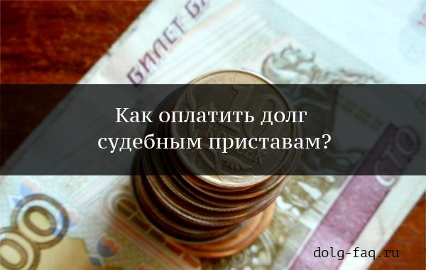 Как можно оплатить долг судебным приставам быстро и без комиссии?