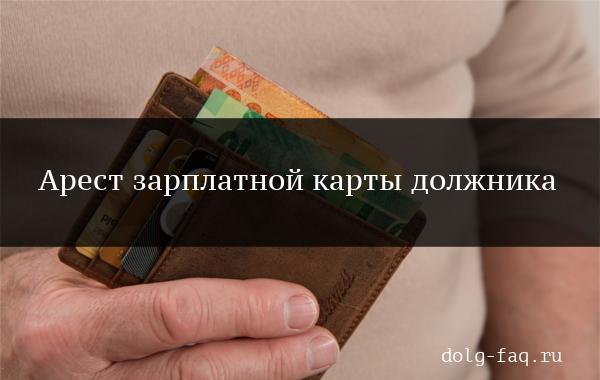 Могут ли приставы арестовать зарплатную карту?