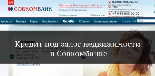 Совкомбанк: кредит под залог недвижимости