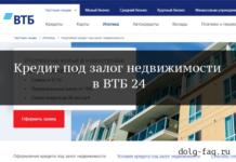 ВТБ 24: кредит под залог недвижимости
