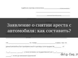 Заявление о снятии ареста с автомобиля (образец)