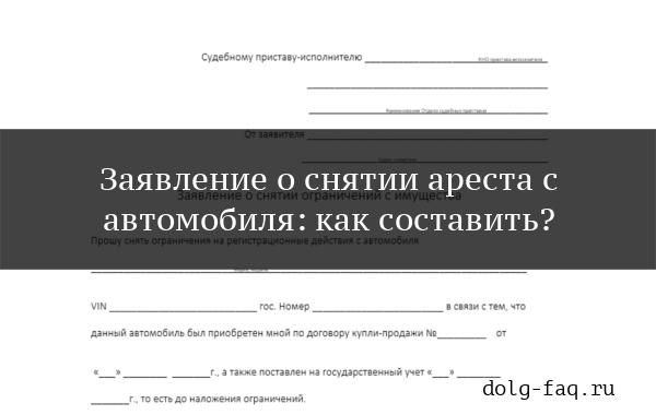 Образец заявления о снятии ареста установленного судом