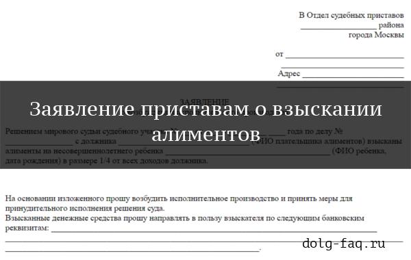 Заявление судебным приставам о взыскании алиментов (образец)
