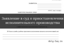 Заявление в суд о приостановлении исполнительного производства