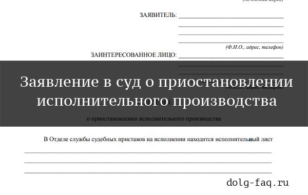 Образец заявления на приостановление исполнительного производства судом