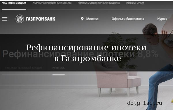 Газпромбанк: рефинансирование ипотеки других банков