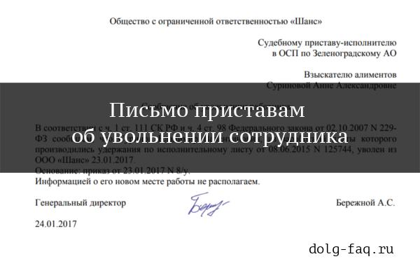 Письмо приставам об увольнении сотрудника (образец)