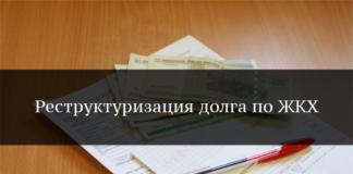 Реструктуризация долга по ЖКХ