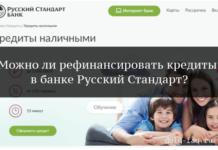 Русский Стандарт: рефинансирование кредитов других банков