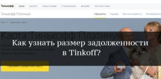 Узнать задолженность в Тинькофф