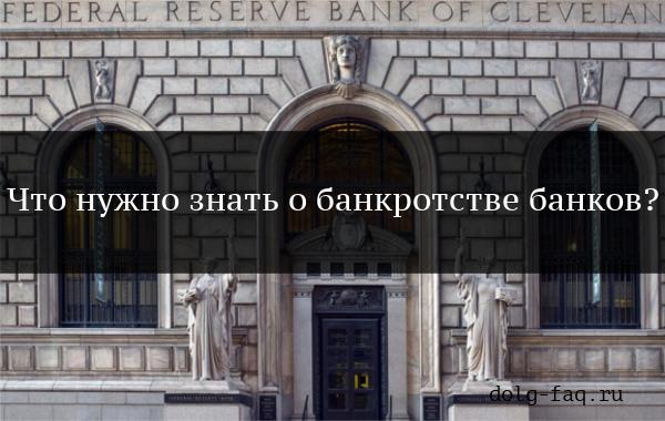Как проходит процедура банкротства банка, возможные основания и последствия