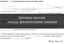 Договор цессии между физическими лицами (образец)