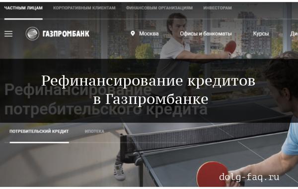 Газпромбанк: рефинансирование кредитов других банков