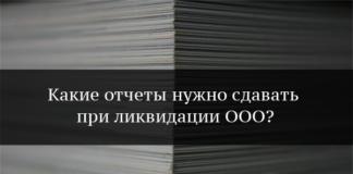 Какие отчеты сдавать при ликвидации ООО?