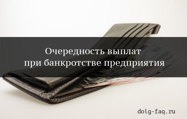 Очередность выплат при банкротстве предприятия