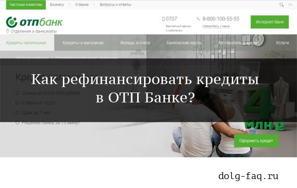 ОТП Банк: рефинансирование кредитов других банков в 2020 году